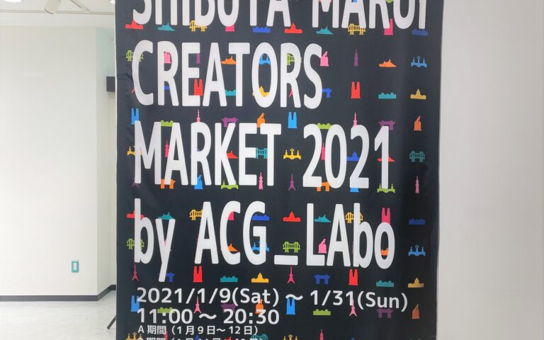 – Exhibition News –  at the Shibuya Marui Creators Market