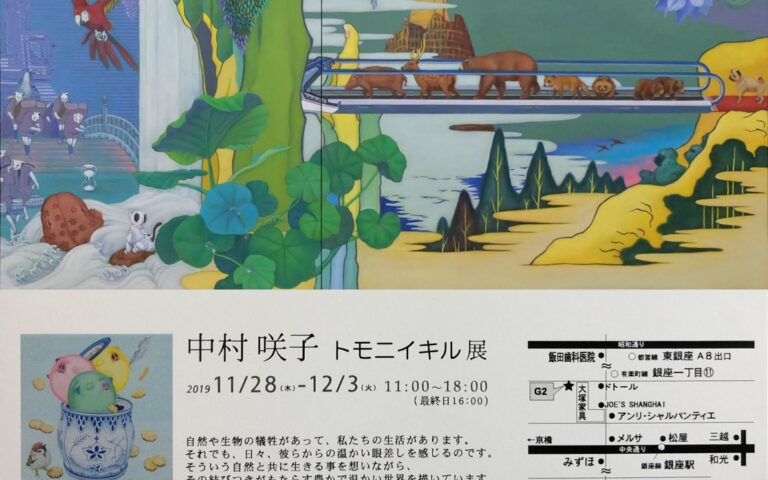 – Exhibition News – Solo exhibit at Ginza Gallery G2